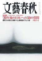 文藝春秋 2014年2月号
