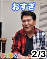【おすぎ】おすぎです! 映画って素晴らしい 2012/02/03 発売号