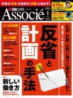 日経ビジネス アソシエ 2013/01/01