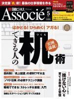日経ビジネス アソシエ 2013年5月号