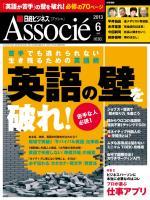 日経ビジネス アソシエ 2013年6月号