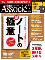 日経ビジネス アソシエ 2013年7月号