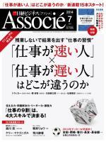 日経ビジネス アソシエ 2014年7月号
