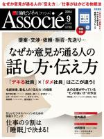 日経ビジネス アソシエ 2014年9月号