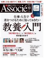 日経ビジネス アソシエ 2014年10月号