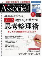 日経ビジネス アソシエ 2014年12月号
