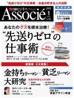 日経ビジネス アソシエ 2015年1月号