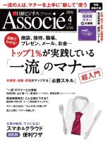 日経ビジネス アソシエ 2015年4月号