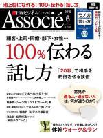 日経ビジネス アソシエ 2015年6月号
