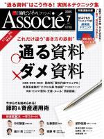 日経ビジネス アソシエ 2015年7月号