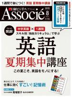 日経ビジネス アソシエ 2015年8月号