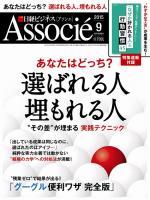 日経ビジネス アソシエ 2015年9月号