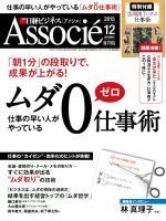 日経ビジネス アソシエ 2015年12月号