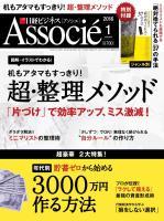 日経ビジネス アソシエ 2016年1月号