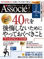 日経ビジネス アソシエ 2016年7月号