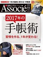 日経ビジネス アソシエ 2016年11月号