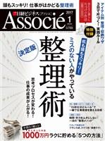 日経ビジネス アソシエ 2017年1月号