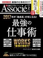 日経ビジネス アソシエ 2017年2月号
