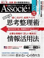 日経ビジネス アソシエ 2017年4月号