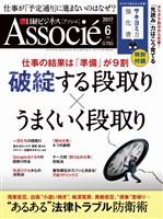 日経ビジネス アソシエ 2017年6月号
