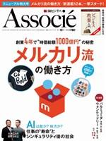 日経ビジネス アソシエ 2017年10月号
