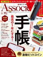 日経ビジネス アソシエ 2017年11月号