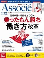 日経ビジネス アソシエ 2017年12月号