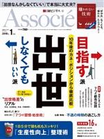 日経ビジネス アソシエ 2018年1月号