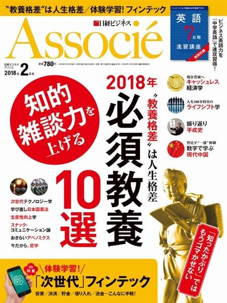 日経ビジネス アソシエ 2018年2月号