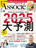 『日経ビジネス アソシエ』の電子書籍