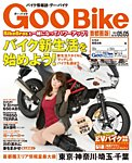 GooBike [Special] 20135