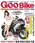 GooBike [Special版] 2014年9月号