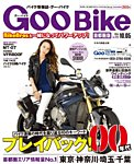 GooBike [Special版] 2014年10月号