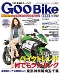 GooBike [Special版] 2014年12月号