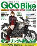 GooBike [Special版] 2015年1月号