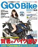 GooBike [Special版] 2015年5月号