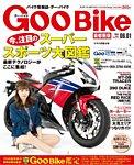 GooBike [Special版] 2015年6月号