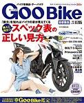 GooBike [Special版] 2015年7月号