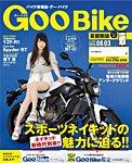 GooBike [Special版] 2015年8月号