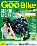 GooBike [Special版] 2015年9月号