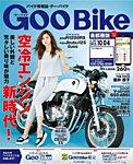 GooBike [Special版] 2015年10月号