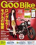 GooBike [Special版] 2015年11月号