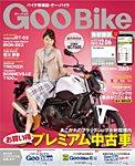 GooBike [Special版] 2015年12月号