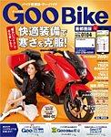 GooBike [Special版] 2016年1月号
