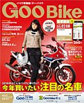 GooBike [Special版] 2016年2月号