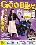 GooBike [Special版] 2016年3月号