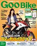 GooBike [Special版] 2016年4月号
