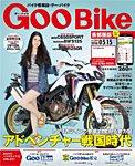 GooBike [Special版] 2016年5月号