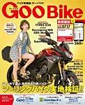 GooBike [Special版] 2016年7月号