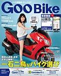 GooBike [Special版] 2016年8月号